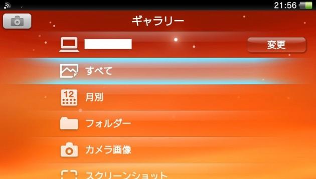 20150908_vita_screenshot04