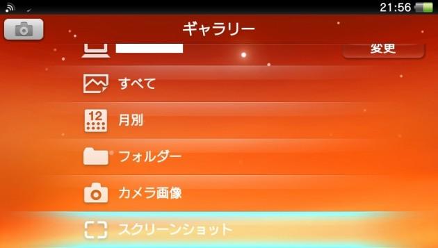 20150908_vita_screenshot06