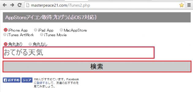 20150913_iphone_app_icon01