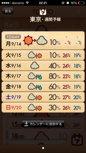 20150914_iphone_app_otenki03