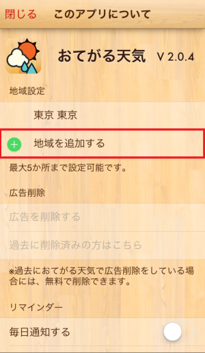 20150914_iphone_app_otenki04