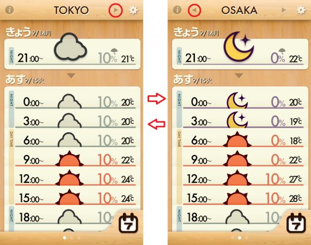20150914_iphone_app_otenki08