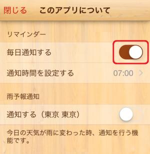 20150914_iphone_app_otenki09