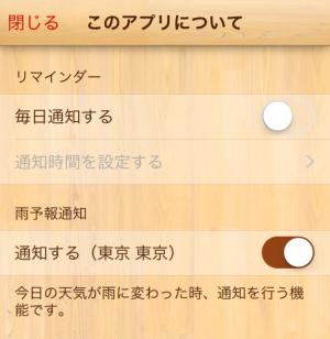 20150914_iphone_app_otenki10