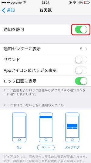 20150914_iphone_app_otenki12