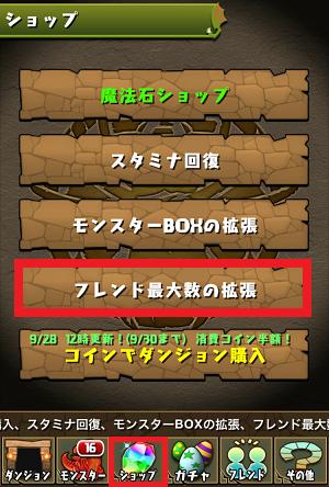 20150930_magic_stone08