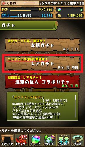 20150930_magic_stone10