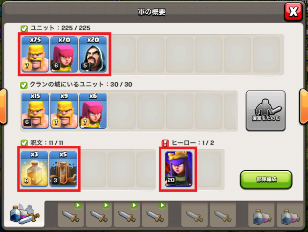 20151016_coc-attack-plan01-03