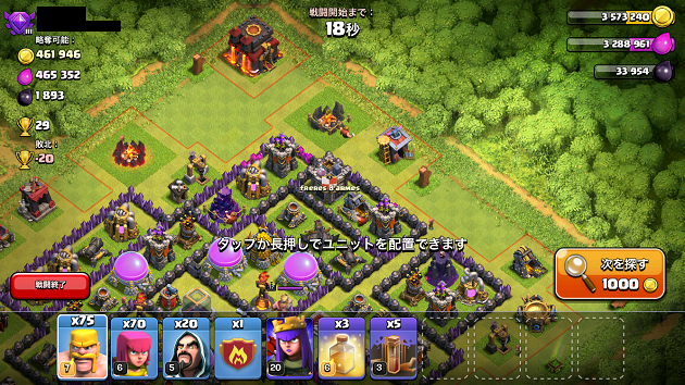 20151016_coc-attack-plan01-04