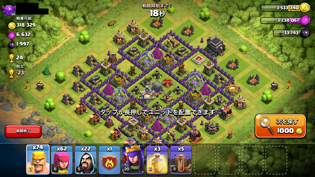 20151016_coc-attack-plan01-05