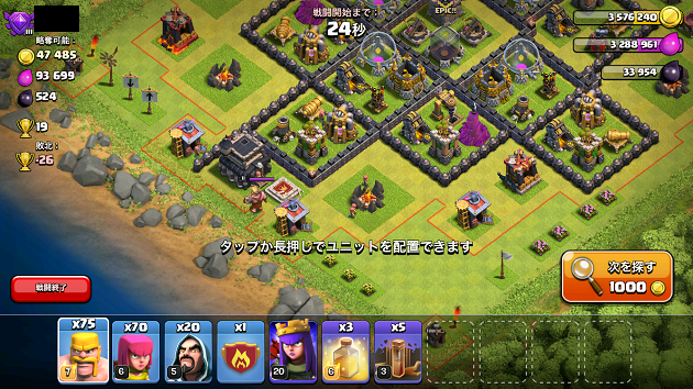 20151016_coc-attack-plan01-06