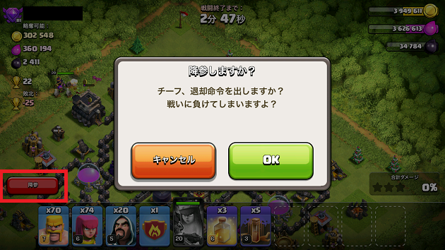20151016_coc-attack-plan01-10