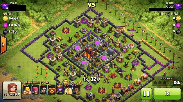 20151016_coc-attack-plan01-15
