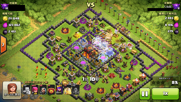 20151016_coc-attack-plan01-16