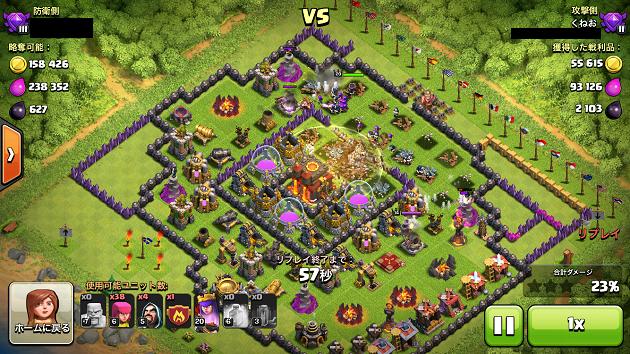 20151016_coc-attack-plan01-17