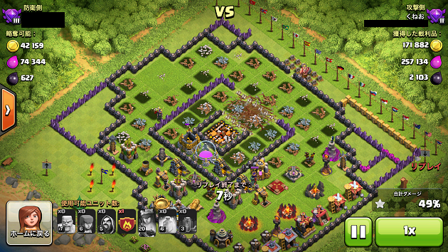 20151016_coc-attack-plan01-18