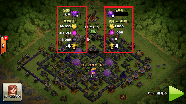 20151021_coc-defend-resources01-05