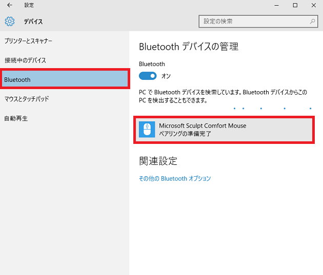 20151025_bluetooth-mouse05
