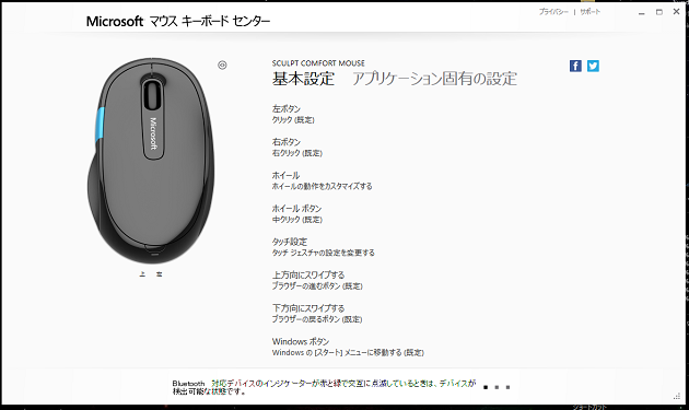 20151025_bluetooth-mouse15