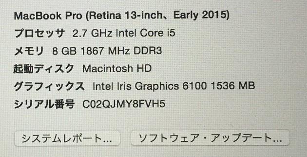 20151115_macbookpro-buy03