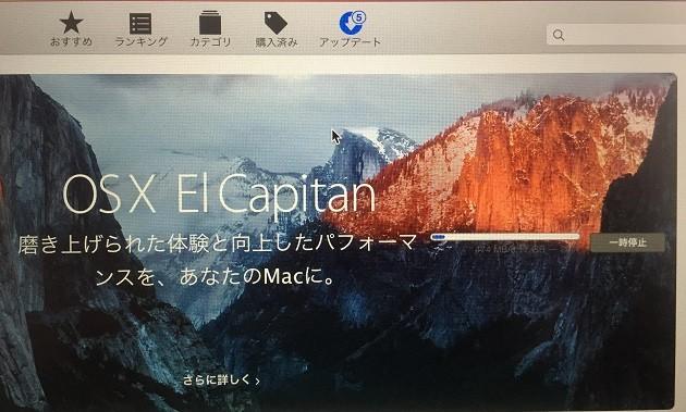 20151116_clean-install-el-capitan01