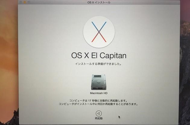 20151116_clean-install-el-capitan02