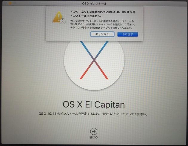 20151116_clean-install-el-capitan11