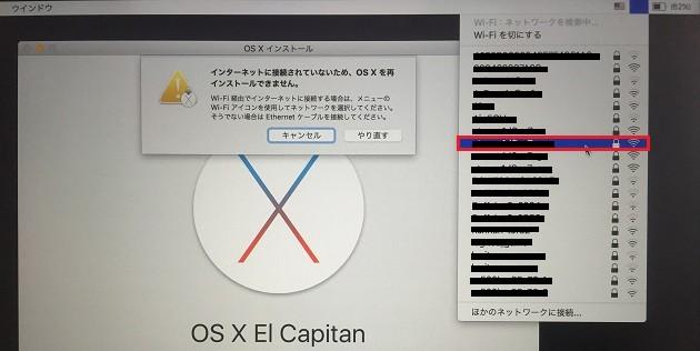 20151116_clean-install-el-capitan13