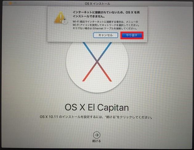 20151116_clean-install-el-capitan16