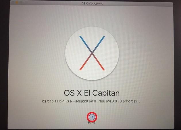 20151116_clean-install-el-capitan17