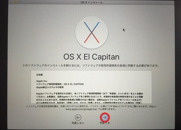 20151116_clean-install-el-capitan19