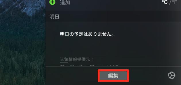 20151121_mbp-notification-custormize02