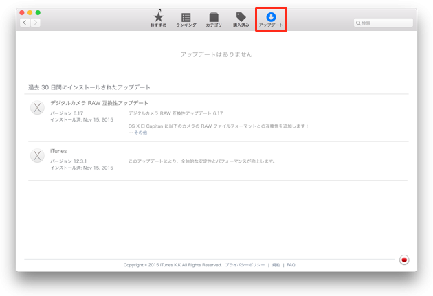 2015_mbp-setting-apdate02