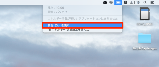 2015_mbp-setting-battery01-1