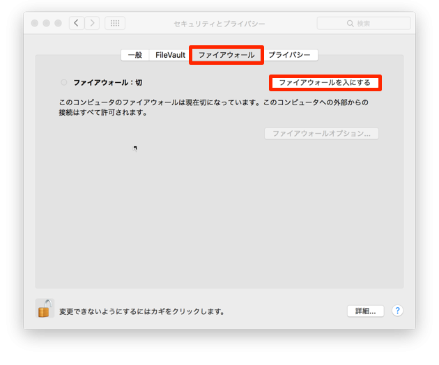 2015_mbp-setting-firewall03