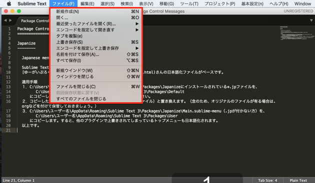 201511206_sublimetext3-20