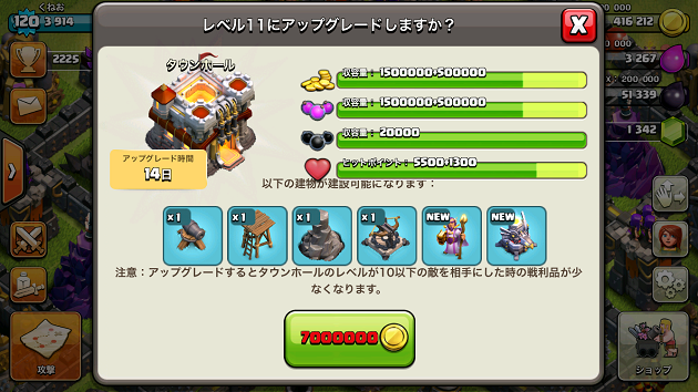 20151211_coc-20151210-update02