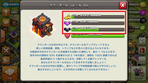 20151211_coc-20151210-update03