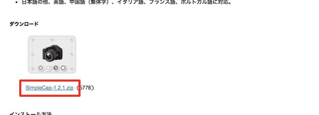 SimpleCap-1.2.1.zipのダウンロードリンク