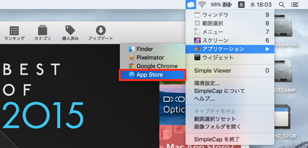 SimpleCap「アプリケーション」の撮影方法