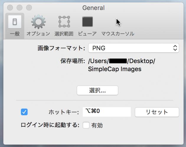 SimpleCapの環境設定「一般」