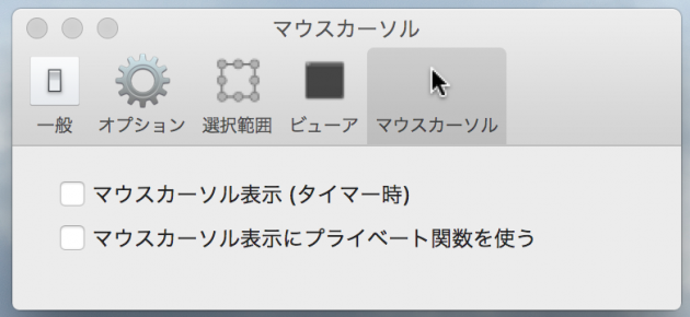 SimpeCapの環境設定「マウスカーソル」