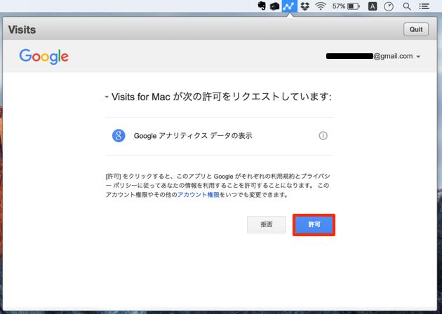 Macアプリ『Visits』の初期設定、リクエストを許可