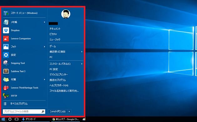 Classic Shellインストール後のスタートメニュー(Windows7風)