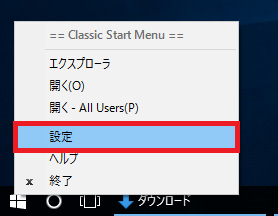 スタートメニューアイコンを右クリックして表示される設定ボタン