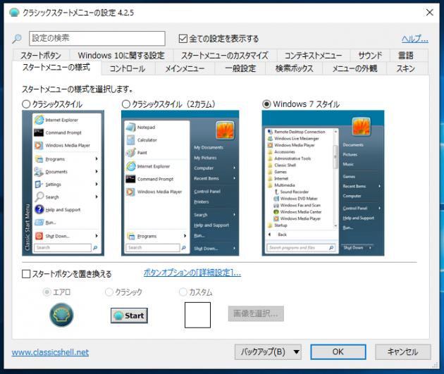 日本語化された設定項目