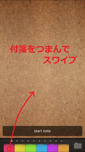 起動したQuickMemo+の画面画像