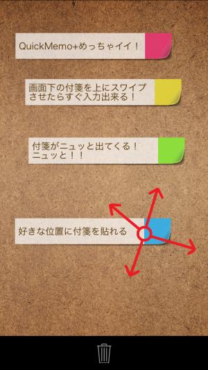 QuickMemo+、付箋の配置を自由に変える