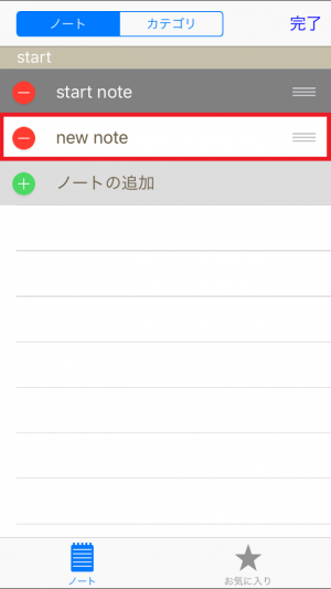 new noteをタップして名前を変更