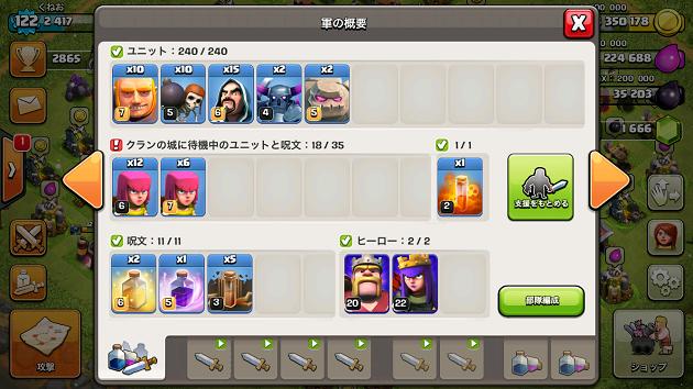 GoWiPeのユニット、呪文編成、アプリキャプチャ画面